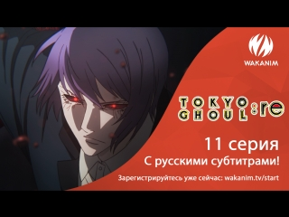 Токийский гуль: re / Tokyo Ghoul: re — 11 серия [фрагмент с русскими субтитрами]