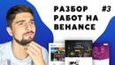 РАЗБИРАЮ РАБОТЫ ДИЗАЙНЕРОВ НА САЙТЕ BEHANCE ДизайнСреда 3