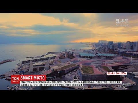 Система розумного міста поповнює бюджет Барселони на десятки мільйонів євро