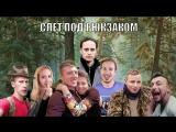 Live: Путешествие по России