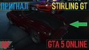 ПРИГНАЛ НА СЛАД STIRLING GT / GTA 5 Online / 4K / VideoChip