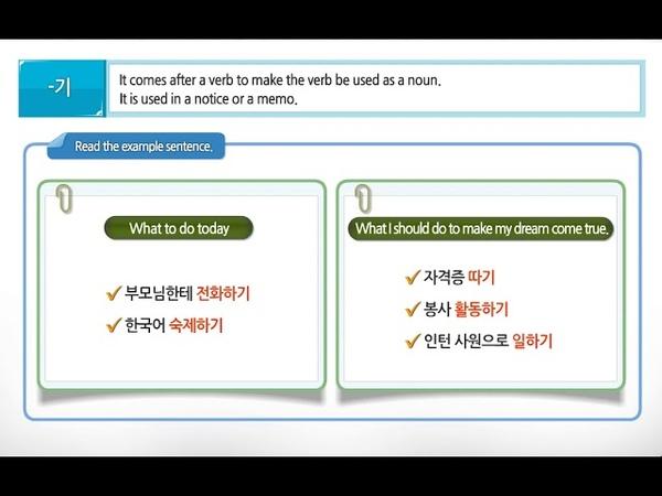 -기 - 세종한국어 5권 1과 진로