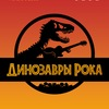 Группа «Динозавры рока» | 13 февраля | MOD Club