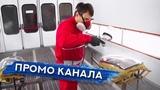 Kuzov Lab настоящая кузовная лаборатория ПРОМО КАНАЛА