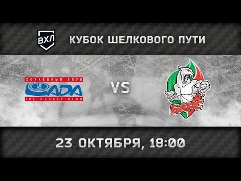 23.10.2018 ВХЛ. Лада (Тольятти) - Барс (Казань)