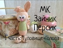 МК вязаной игрушки крючком Зайчик Персик Часть I Туловище Голова Knitted Bunny crochet