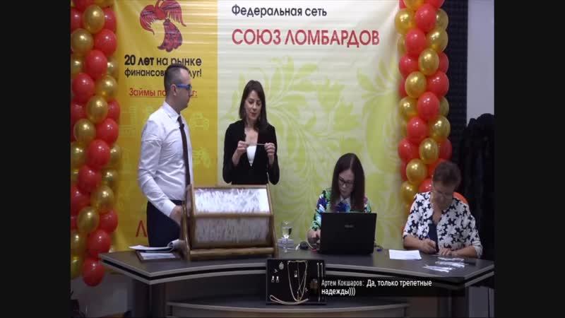 СОЮЗ ЛОМБАРДОВ ГАЙ -победитель розыгрыша день ломбардов - день удачи и подарков