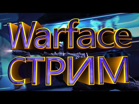 Стрим по Warface | рейтинговый матч |