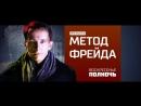 Метод Фрейда 22 июля на РЕН ТВ
