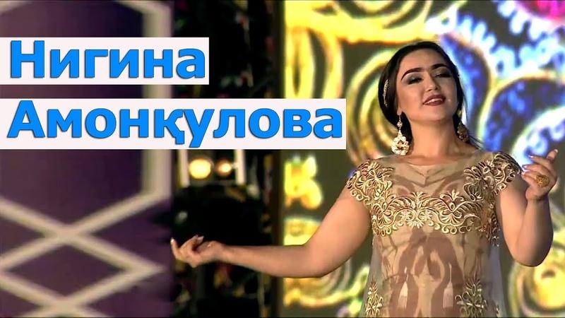 Нигина Амонкулова - Яку якдона   Nigina Amonqulova 2018