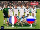 Франция Россия 2 3 футбол 1999 видео голы обзор 05 06 1999 россия франция 1999 моменты гол панова ка