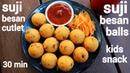 Suji besan cutlet recipe suji besan balls सूजी बेसन स्नैक्स rava besan cutlet
