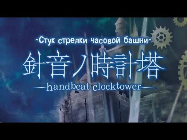 KAITO, Kaai Yuki, Kagamine Rin/Len (back-up) - Handbeat Clocktower (rus sub)