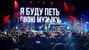 Баста исполнил трек Урбан в поддержку артиста Хаски. 26 ноября 2018 г. (видео)