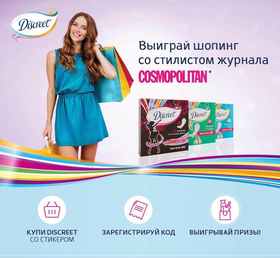 www.discreet.pgbonus.ru акция 2019 года