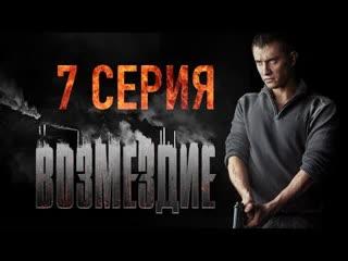 Возмездие 7 серия ceрия из 10 серии Сериал,2019, драма, боевик, HD,1080p