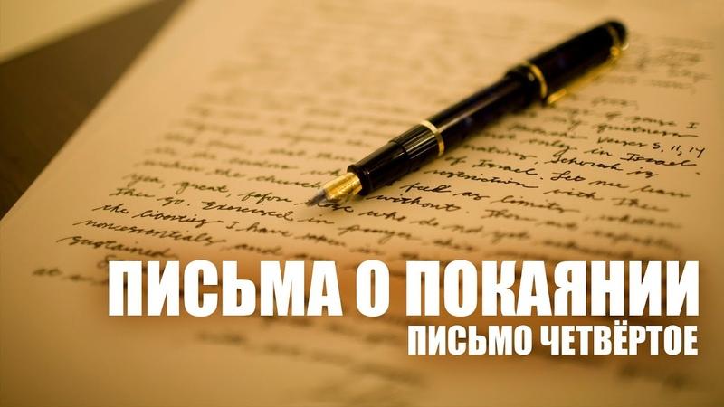 Шесть писем о покаянии Письмо четвёртое. Читает Александр Ананьев
