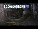 История 93 - Паранормальные Явления в заброшенной старой шахте.