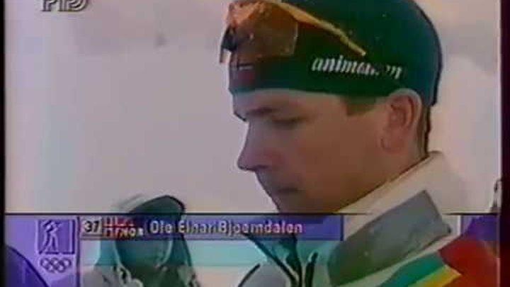 Биатлон-1998. Олимпийские Игры в Нагано. Спринт. Мужчины
