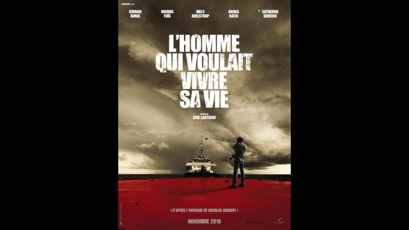 Человек, который хотел жить по-своему 2010 ( фр.L'homme qui voulait vivre sa vie ) реж.Э.Лартиго
