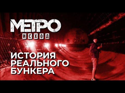 Метро в реальности история рассекреченного ядерного бункера в Москве
