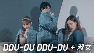 BLACKPINK - 뚜두뚜두(DDU-DU DDU-DU) X 유빈(Yubin) - 숙녀(淑女) - PLAYUS Cover