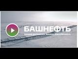 ПАО АНК Башнефть