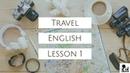 Travel English. Lesson 1.