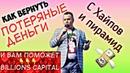 Как с помощью Billions Capital / вернуть потерянные деньги с ХАЙПОВ и ПИРАМИД