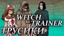ТРУСИКИ ◄ WITCH TRAINER ► ПЕРЕПРОХОЖДЕНИЕ 4
