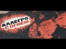 Аллегро с огнём 1979, СССР, военный, драма