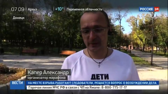 Новости на Россия 24 • Марафон мира Александра Капера: мы можем остановить безумие в Донбассе