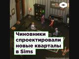 Чиновники Ленинградской области использовали Sims 2 для планирования жилых кварталов ROMB