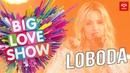 LOBODA - InstaDrama [Big Love Show 2019]