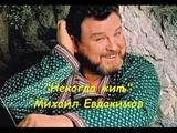 Михаил Евдокимов -Некогда жить