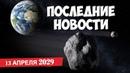 2029 год пятница 13 апреля 04 36 Конец света наступает учеными названа точная дата и причина