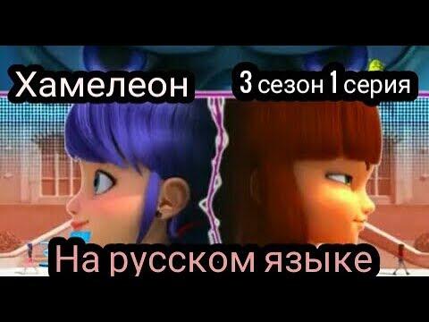 Леди баг и Супер Кот 3 сезон 1 серия Хамелеон на русском языке.
