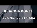 Второй старт ТОП проекта Black Profit ОТКРЫЛ ДЕП на 500 РУБЛЕЙ 50% за 24 ЧАСА Новости 17 01 2019