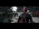 Deadpool отрывок 2-ой (без цензуры)