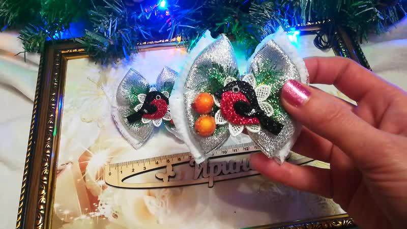 Новогодние бантики со снегирями