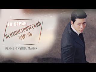 [mania] 10/16 [720] психометрический парень / psychometric fellow