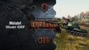 EpicBattle #107: Melabri  Объект 430У [World of Tanks]