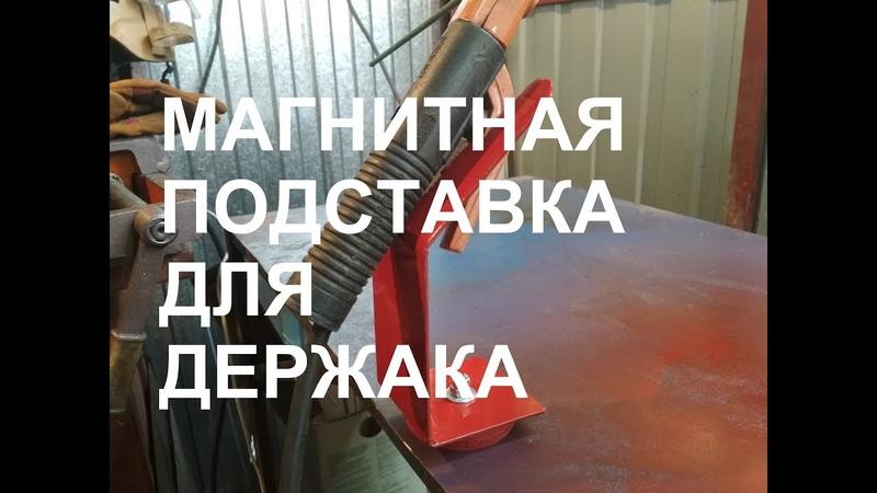 МАГНИТНАЯ ПОДСТАВКА ДЛЯ ДЕРЖАКА I welding electrode magnetic hand holder