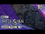 HELLSIGN игра от Ballistic Interactive. СТРИМ! Полное прохождение на русском с JetPOD90, день №1.