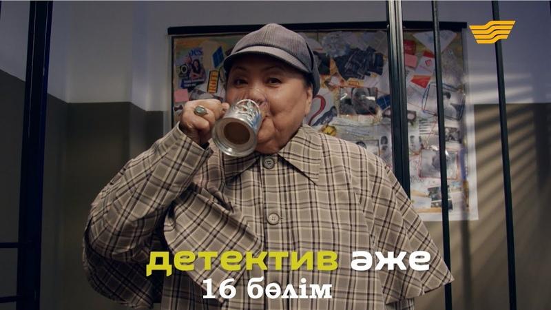 «Детектив әже» 16 бөлім \ «Детектив аже» 16 серия
