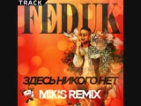 Макс Барских - Полураздета (Dj Mikis remix)