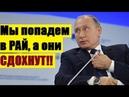 Ответно-встречный удар! Путин рассказал почему Россия может использовать ЯДЕРНОЕ ОРУЖИЕ