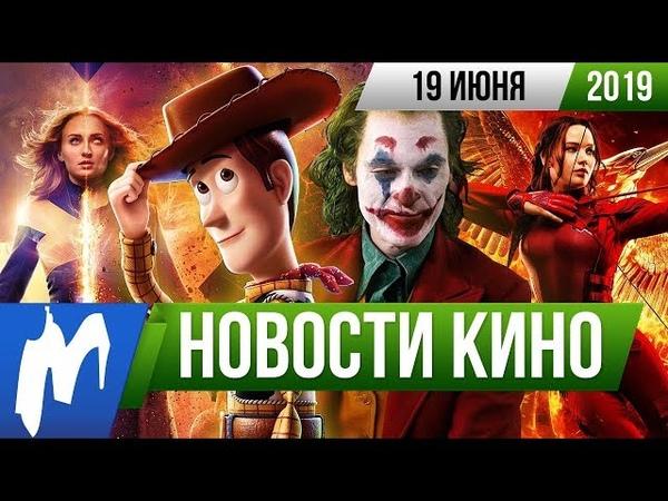 ❗ Игромания НОВОСТИ КИНО 19 июня Голодные игры Джокер Криптон Хроники Нарнии