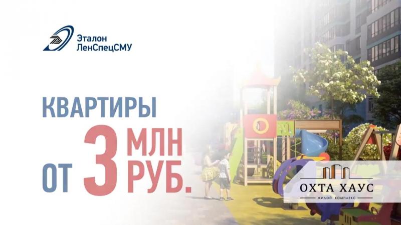 ЖК «Охта Хаус» - старт продаж! - YouTube