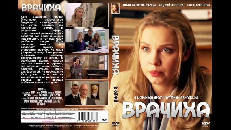 Врачиха 1-2-3-4-5-6-7-8 серия (2014) Мелодрама